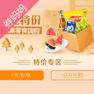 活动:饿了么水果零食外卖1元特价