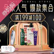 我买网美妆保健爆款满199减100元