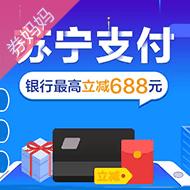 苏宁×银行卡最高减688元