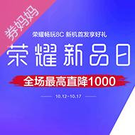 华为商城新品日全场最高直降1000元