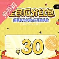 京东拼购最高30元红包