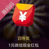 中国人寿69周年司庆撒红包