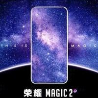 荣耀Magic 2明天发布