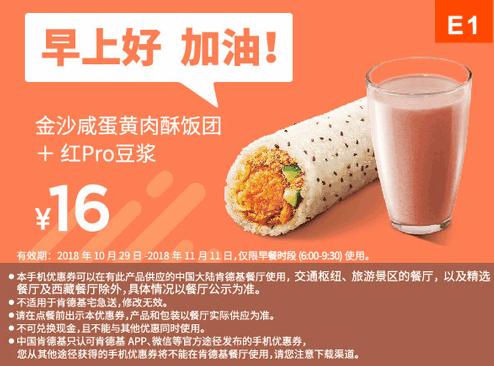 E1金沙咸蛋黄肉酥饭团+红Pro豆浆