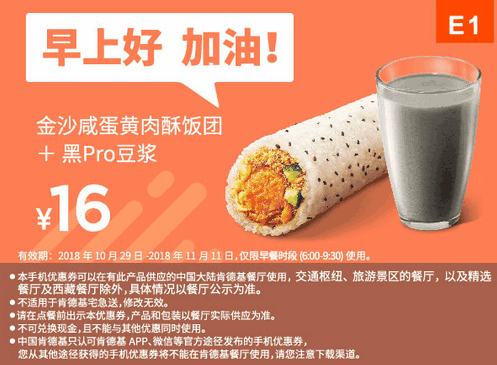 E1金沙咸蛋黄肉酥饭团+黑Pro豆浆