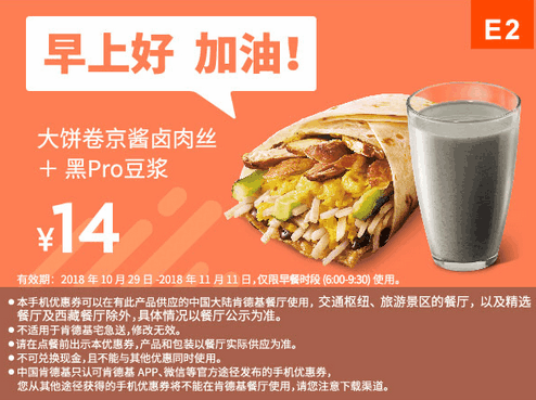 E2大饼卷京酱卤肉丝+黑Pro豆浆