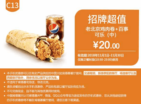 C13老北京鸡肉卷+百事可乐(中)