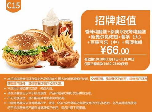 C15香辣鸡腿堡+新奥尔良烤鸡腿堡+新奥尔良烤翅+薯条(大)+百事可乐(中)+雪顶咖啡