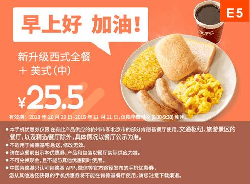 E5新升级西式全餐+美式(中)