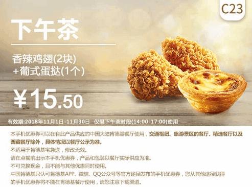 C23香辣鸡翅(2块)+葡式蛋挞(1个)