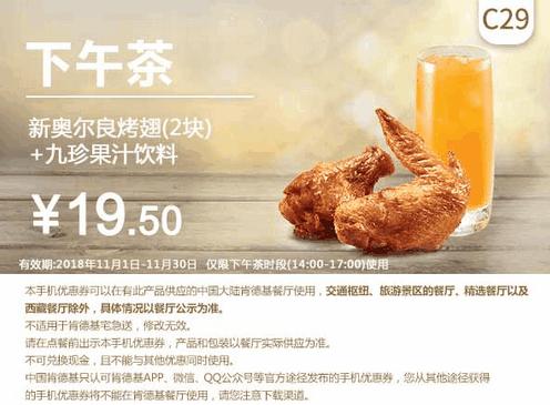 C29新奥尔良烤翅(2块)+九珍果汁饮料