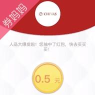 0.5元天猫现金红包