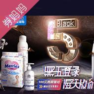 京东沃尔玛全球购黑五专场