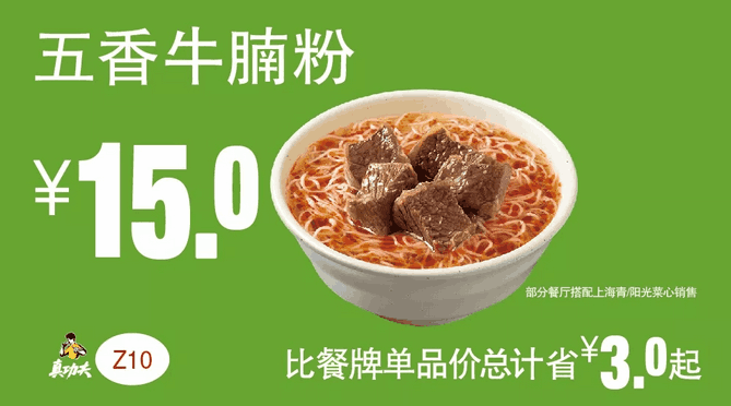 Z10五香牛腩粉