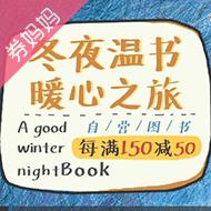 京东每满150-50元