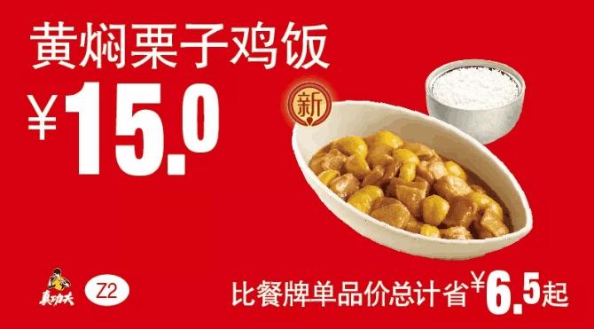 Z2黄焖栗子鸡饭