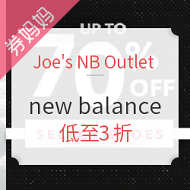 Joes New Balance Outlet黑五大促