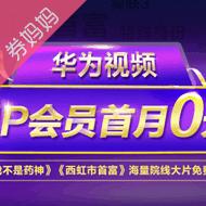 华为视频0元VIP月卡