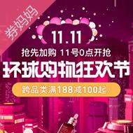 网易考拉11.11大促全攻略