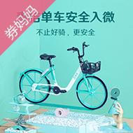 最新青桔/小蓝单车骑行券10张
