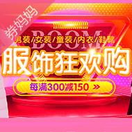 苏宁抢300-150元券