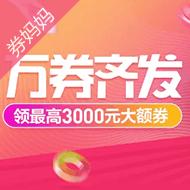 苏宁双11全球嘉年华