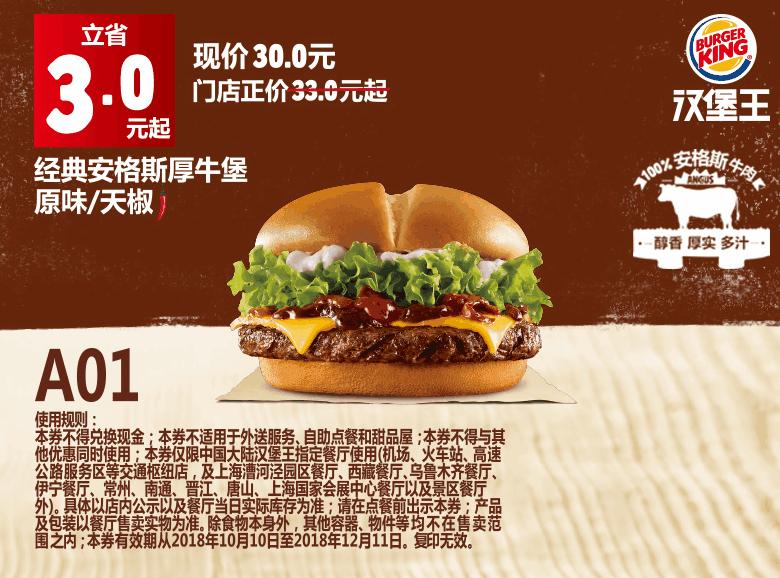 A01经典安格斯厚牛堡原味/天椒