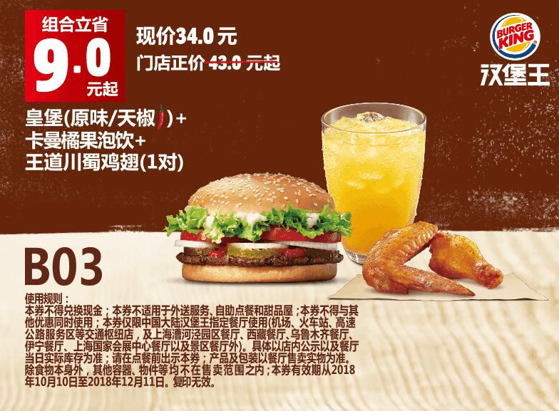 B03皇堡(原味/天椒)+卡曼橘果泡饮+王道川蜀鸡翅(1对)