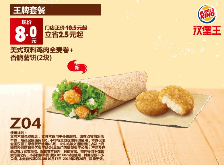 Z04美式双料鸡肉全麦卷+香脆薯饼(2块)