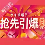 京东双12狂欢局