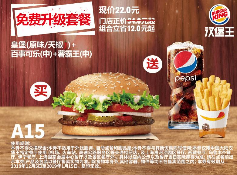 A15皇堡(原味/天椒)+百事可乐(中)+薯霸王(中)