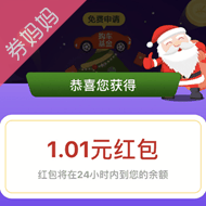 支付宝圣诞送现金红包