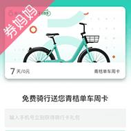 最新青桔单车7天骑行卡