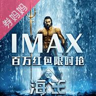 淘票票抢15元IMAX观影代金券 仅限《海王》电影抵扣