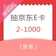 免费抽2-1000元京东E卡