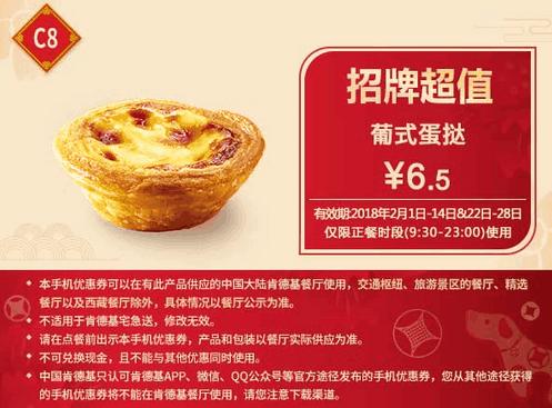 C8葡式蛋挞