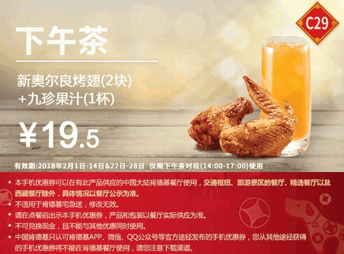 C29新奥尔良烤翅(2块)+九珍果汁(1杯)