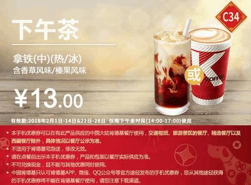 C34拿铁(中)(热/冰)含香草风味/榛果风味