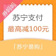 苏宁支付最高立减100元