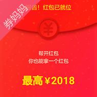 淘宝1亿现金红包:最高2018元