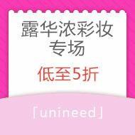 Unineed精选露华浓彩妆专场