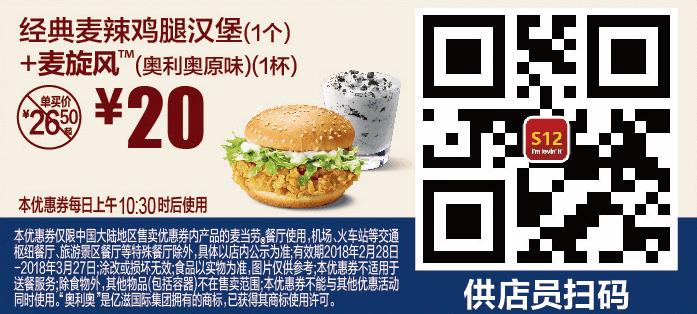 S12经典麦辣鸡腿汉堡(1个)+麦旋风(奥利奥原味)(1杯)
