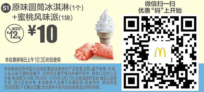 S1原味圆筒冰淇淋(1个)+蜜桃风味派(1块)