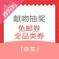 京东情人节献吻抽奖