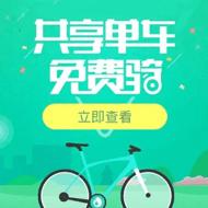 免费领共享单车月卡/骑行券