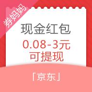 京东金融送小金库现金红包