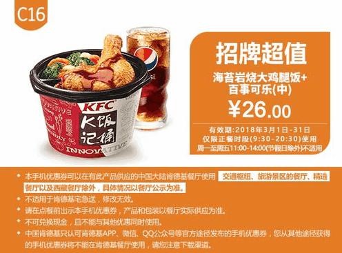 C16海苔岩烧大鸡腿饭+百事可乐(中)