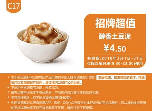 C17醇香土豆泥