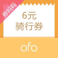 ofo小黄车6元骑行券