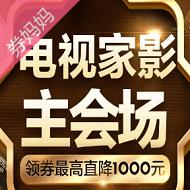 100-1000元苏宁电视家影券